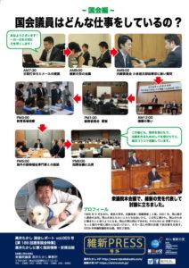 高井たかし国会レポート003