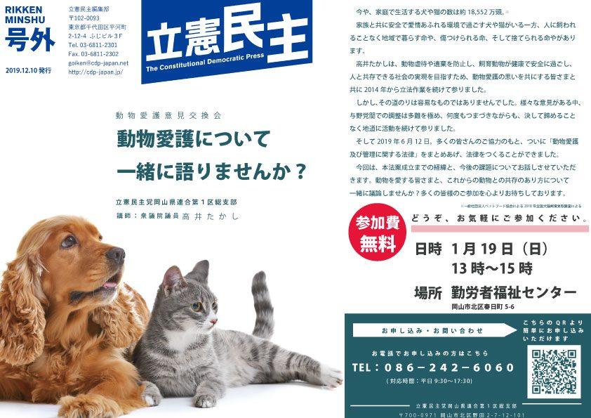 動物愛護意見交換会20200119
