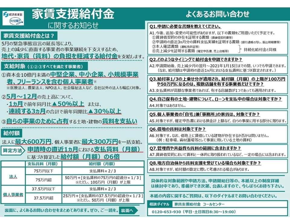 家賃支援給付金【続報】(新型コロナ対策その23)資料