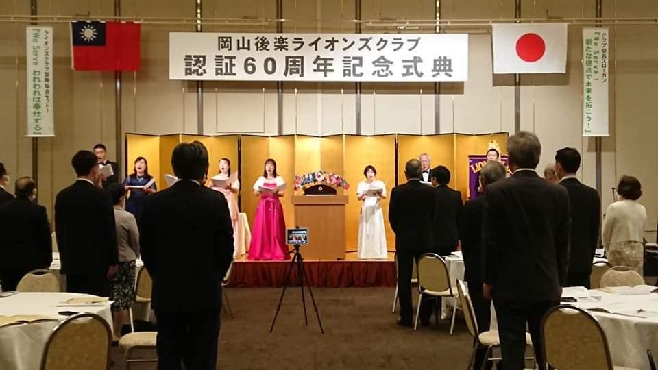岡山後楽ライオンズクラブの認証60周年記念式典2