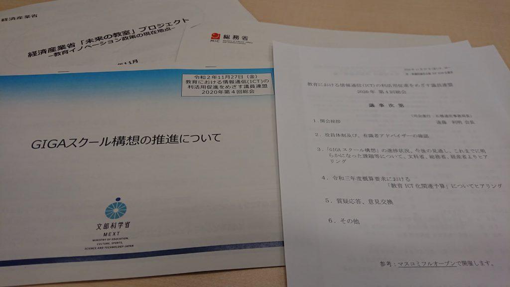 超党派「教育における情報通信(ICT)の利活用促進をめざす議員連盟」総会が開催され、幹事として出席しました1