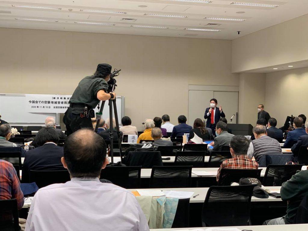 「全国空襲被害者連絡協議会」の総決起集会に出席し、来賓として挨拶させていただきました1