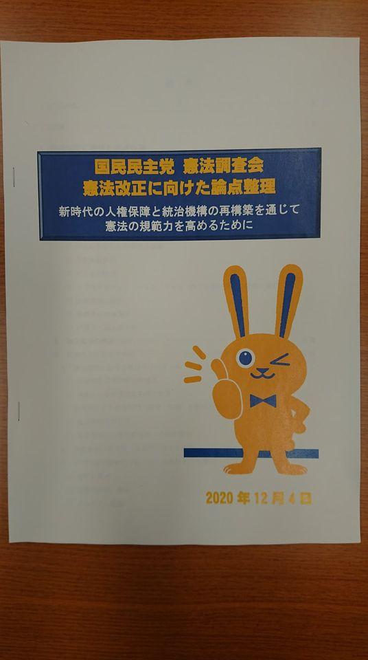 国民民主党 憲法調査会 憲法改正に向けた論点整理 表紙