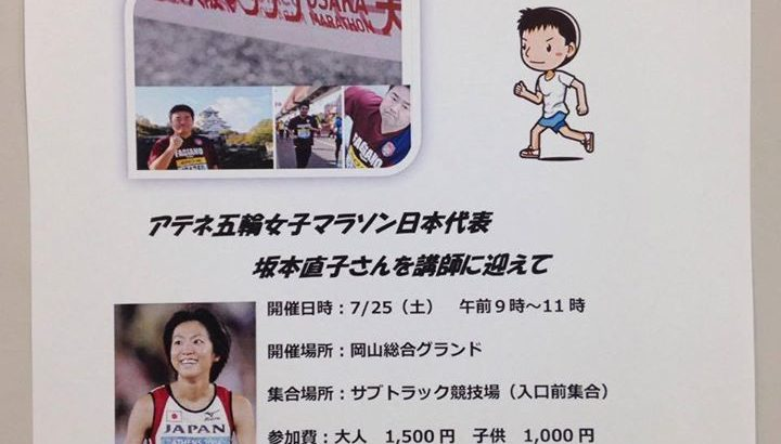 高井たかし事務所の井上信也秘書は、なんと箱根駅伝を3回走っている猛者(高校駅伝の名門倉敷高校のエースでキャプテン)