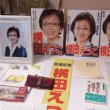 尊敬する政治家「横田えつこさんをお送りする会」に参列いたしました