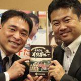 地元岡山県から総社市の田中博副市長が議員会館を訪ねてくれました