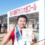 今年も、年末恒例の御津マラソン(10km)に参加しました