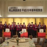 岡山県医師会の新年祝賀会に出席しました