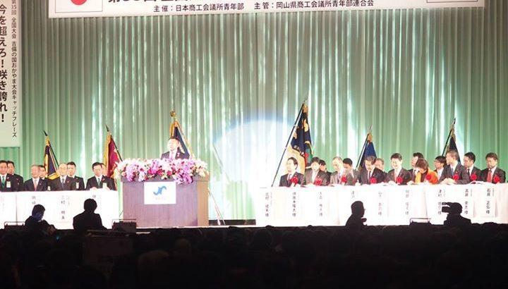 日本商工会議所青年部(YEG)の全国大会が岡山で開催され、来賓としてお招き頂きました