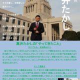 維新PRESS 高井たかし 国会レポート vol.002