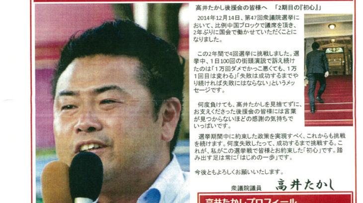 維新PRESS 高井たかし 国会レポート vol.001