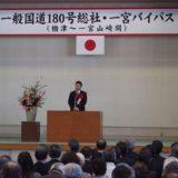 総社・一宮バイパスの一部区間(楢津~一宮山崎)が開通したので、その記念式典に参加しました