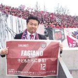 ファジアーノ岡山のホーム開幕戦