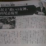 安倍内閣の内閣参与の飯島勲氏(元小泉総理秘書官)のコラム