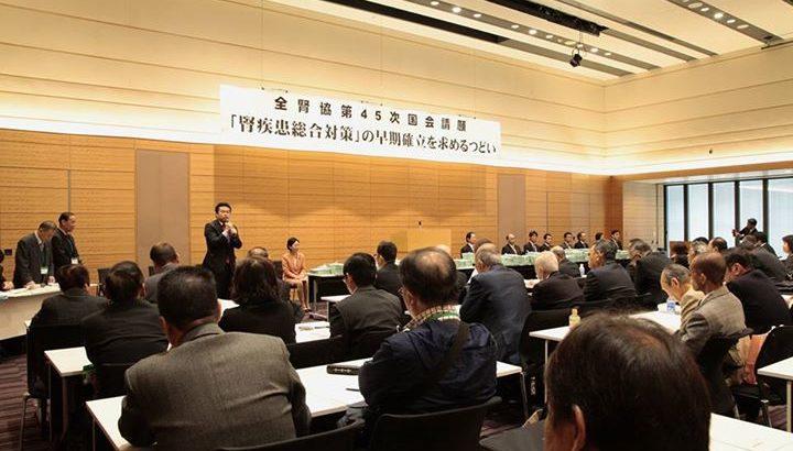 岡山県腎臓病協議会の皆さんが、「腎疾患総合対策の早期確立を要望する請願書」を持って上京されました