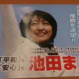 衆議院「北海道5区」補欠選挙の予定候補の池田まきさんの応援に行ってきました