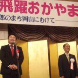 大森岡山市長のパーティーに出席