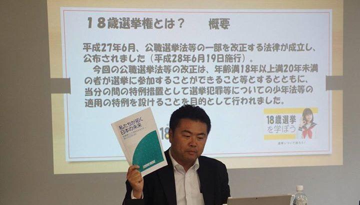 第26回「おかやま都市ビジョン研究会」において、「18歳選挙権」をテーマに講師を務めさせて頂きました