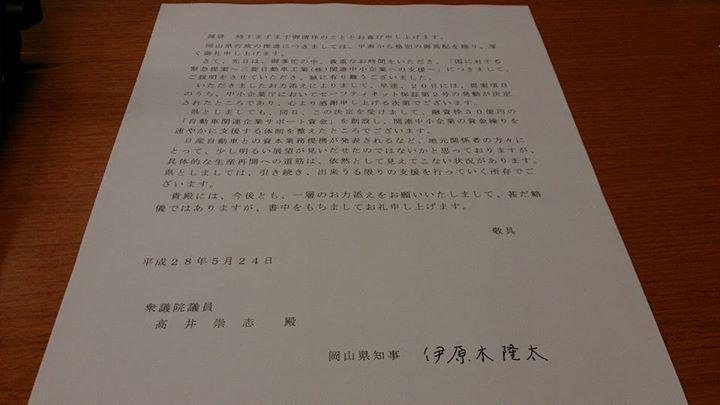 先日、岡山県の伊原木知事が三菱自動車の関連企業支援の件で相談に来られました