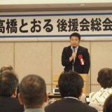 お世話になっている高橋とおる県議会議員の後援会総会に出席し、ご挨拶をさせていただきました