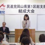 民進党岡山県第1区総支部結成大会が開かれ、総支部長に就任いたしました