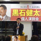 美作市作東町で行われた「黒石健太郎個人演説会」で応援弁士に立ちました