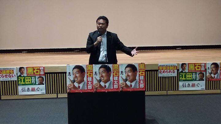 【シェア・拡散希望】わたしも真庭市落合町で開催された「黒石健太郎個人演説会」にて、応援弁士を務めさせて頂きました