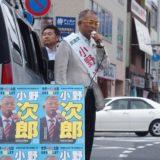 一昨日、参議院選挙全国比例区の「小野次郎」候補が岡山入りしました