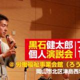 岡山1区として最後の個人演説会です。私も弁士として登壇します。