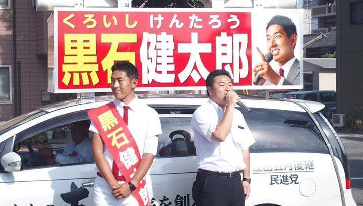【シェア・拡散希望】明日(7月6日)は終日「黒石健太郎」候補と一緒に選挙カーに乗り、岡山1区内を走ります