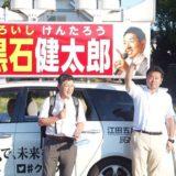 黒石健太郎候補と江田五月参議院議員が、倉敷への個人演説会に向かうため選挙カーを降りた後、岡山弁護士会の吉岡康祐前会長が乗ってくださいました