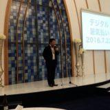 尊敬する元上司の中村 伊知哉さんと総務省同期の盟友菊池 尚人が主宰する「デジタル暑気払い」に出席し、中締めのご挨拶をさせて頂きました