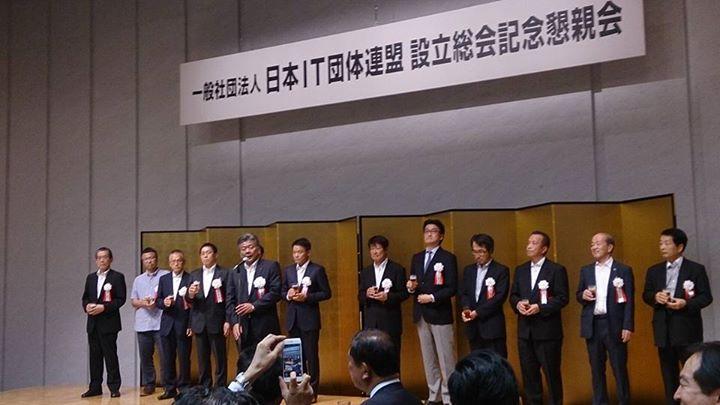 53のIT業界団体(5千企業400万人)が集まって設立された日本IT団体連盟の設立総会に出席しました