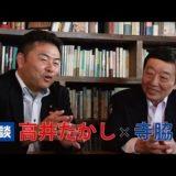 対談:高井たかし×寺脇研
