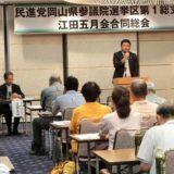 江田五月会の解散式に出席いたしました