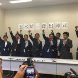 民進党代表選挙「玉木雄一郎」を応援します