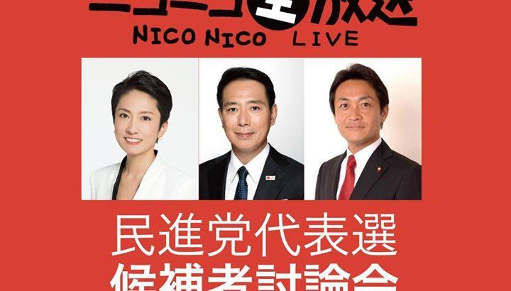 【民進党代表選挙】候補者討論会@ニコニコ生放送のお知らせ