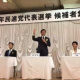 【緊急告知】【拡散希望】民進党 代表選挙候補者 街頭演説会のお知らせ