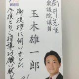 玉木雄一郎さんが御礼に来てくれました