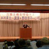 新進気鋭の憲法学者「木村草太」教授の講演会に参加しました