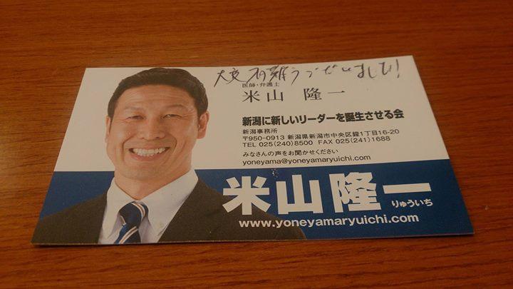 衆議院本会議上で、何人かの議員から「岡山県議補選の圧勝は凄いな!」と言われまし