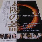 いよいよ明日、話題の映画「太陽の蓋」の上映会です