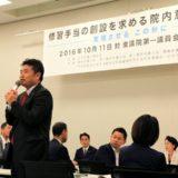日弁連が主催する「修習手当の創設を求める院内意見交換会」に出席しました