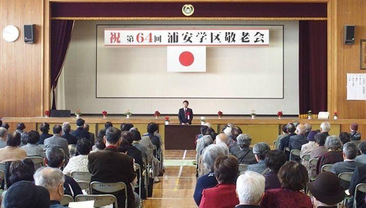 浦安学区の敬老会に出席し、祝辞を述べさせて頂きました