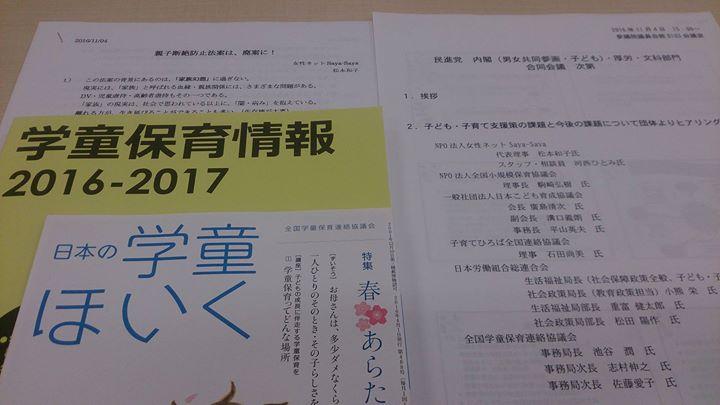 内閣・厚生労働・文部科学合同会議にて、「子ども・子育て支援策の課題」について関係団体よりヒアリングを行いました