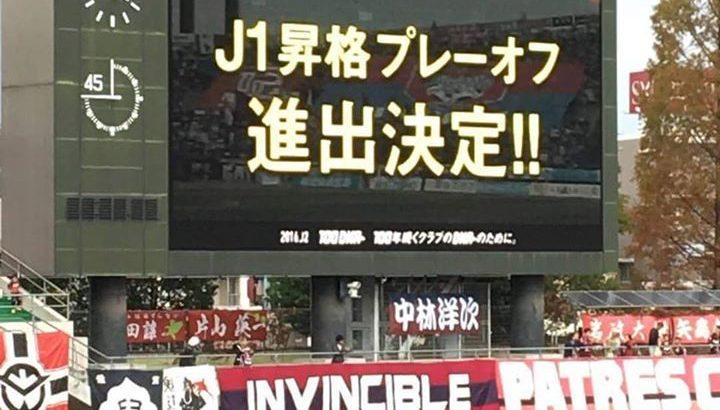 ファジアーノ岡山がJ2プレーオフ進出!!