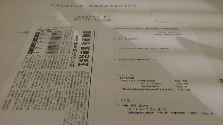 「福島第一原発の廃炉費用等」について、経済産業省からヒアリングを行いました