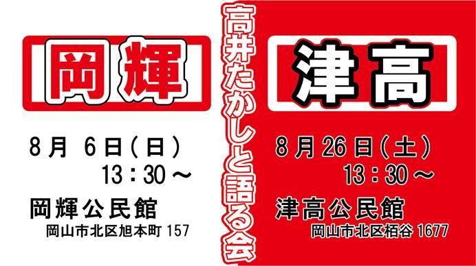 「高井たかしと語る会」 8月のご案内 岡輝公民館・津高公民館