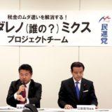 「ムダ遣い解消PT」で、「東京オリンピック・パラリンピック関連予算」についてヒアリングを行いました