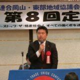 連合岡山・東部地域協議会の第8回定期大会にお招き頂き、激励と連帯のご挨拶を申し上げました